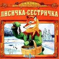 Audio CD. Лисичка-сестричка, , 0000