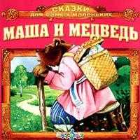Audio CD. Маша и медведь, , 0000