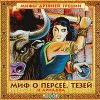 Audio CD. Миф о Персее. Тезей и Ариадна, , 0000