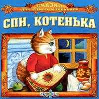 Audio CD. Спи, котенька, , 0000