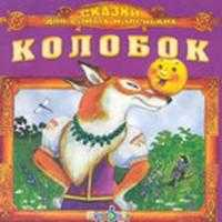 Audio CD. Колобок, , 0000