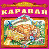 Audio CD. Каравай, , 0000