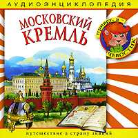Audio CD. Московский Кремль, , 0000