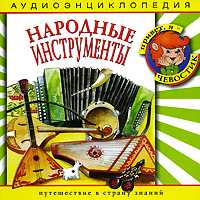 Audio CD. Народные инструменты, , 0000
