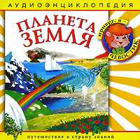 Audio CD. Планета Земля, , 0000