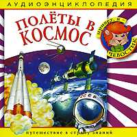 Audio CD. Полёты в космос, , 0000