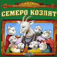 Audio CD. Семеро козлят, , 0000