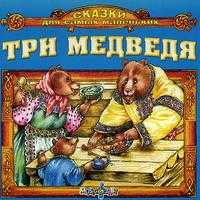 Audio CD. Три медведя, , 0000