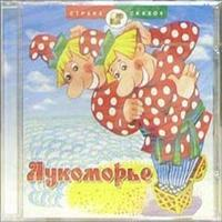 Audio CD. Лукоморье, , 0000