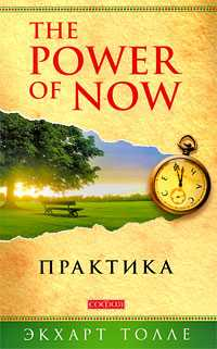 The Power of Now. Практика, Толле Э., 2009