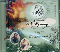 Audio CD (MP3). Дубровский, , 0000