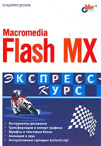 Macromedia Flash MX 2004. Экспресс-курс, Дронов Владимир, 2003