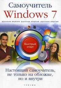 Windows 7. Русская версия. Самоучитель, Анохин Владимир Александрович, 2010