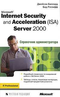 Microsoft Internet Security and Acceleration (ISA) Server 2000. Справочник администратора, Балард Джейсон, 2004