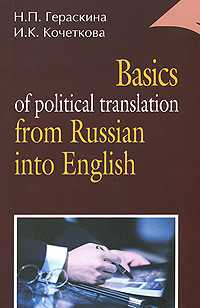 Basics of political translation from Russian into English, Гераскина Н.П., 2009
