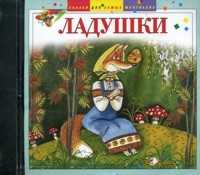 Audio CD. Ладушки, , 0000