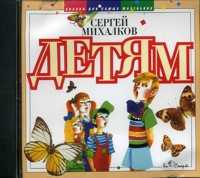 Audio CD. Детям, , 0000