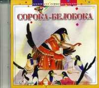 Audio CD. Сорока-Белобока, , 0000