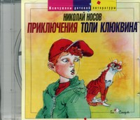 Audio CD. Приключения Толи Клюквина, , 0000