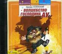Audio CD. Волшебство господина АУ, , 0000