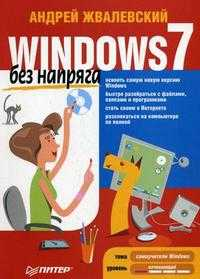 Windows 7 без напряга, Жвалевский А.В., 2011
