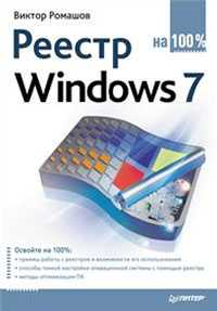 Реестр Windows 7 на 100%, Ромашов В.Р., 2010