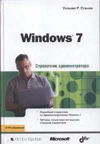 Windows 7, Станек У.Р., 2010