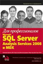 Microsoft SQL Server Analysis Services 2008 и MDX для профессионалов, Сивакумар Харинатх, 2010