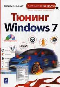 Тюнинг Windows 7 (+ CD-ROM), Леонов В., 2010