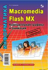 Macromedia Flash MX. Компьютерная графика и анимация, Капранова М., 2010