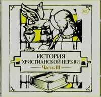Audio CD. История христианской церкви. Часть 3 (количество CD дисков: 2), , 0000