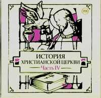 Audio CD. История христианской церкви. Часть 4 (количество CD дисков: 2), , 0000