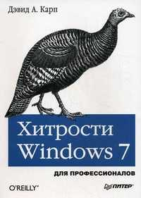 Хитрости Windows 7. Для профессионалов, Карп Дэвид А., 2011