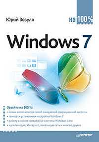 Windows 7 на 100%, Зозуля Ю.Н., 2011