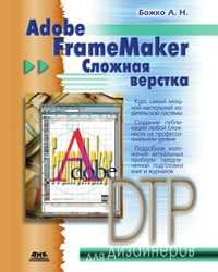 Adobe FrameMaker. Сложная верстка, А. Н. Божко, 2000