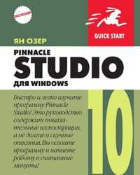 Pinnacle Studio 10 для Windows, Ян Озер, 2006